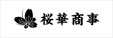 有限会社 桜華商事
